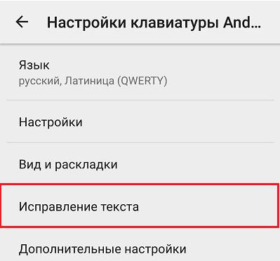 Изменение текста на клавиатуре Андроид.