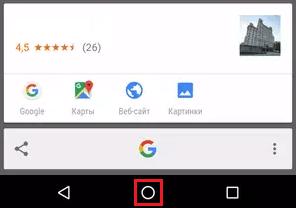 Скрин с помощью Google Now on Tap.