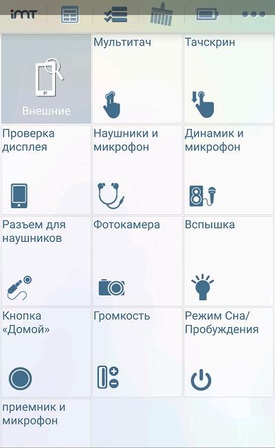 PhoneDoctorPlus тесты.