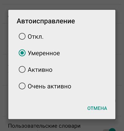 Режимы автоисправления.