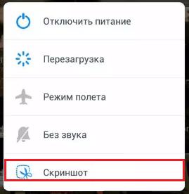 Скриншот через меню кнопки меню кнопки Power.