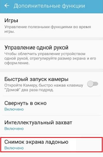 Скриншот на Samsung.