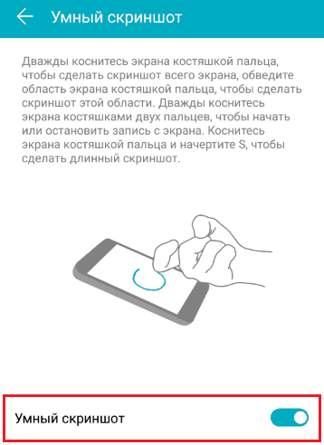 Скриншот на Huawei.