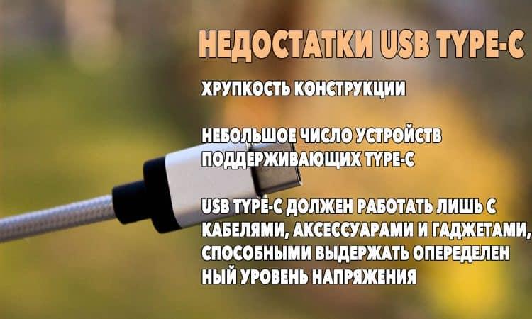 Мощнее, быстрее, удобнее: плюсы, минусы и особенности USB Type-C
