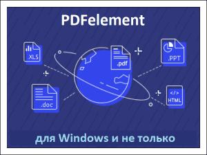 PDFelement – улучшенный редактор PDF-файлов по доступной цене