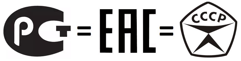 Ростест, EAC, знак качества
