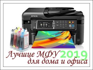 Лучшие МФУ для дома и офиса 2019.