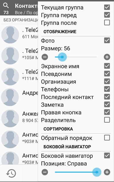 AGContacts Телефон и Контакты (Lite).