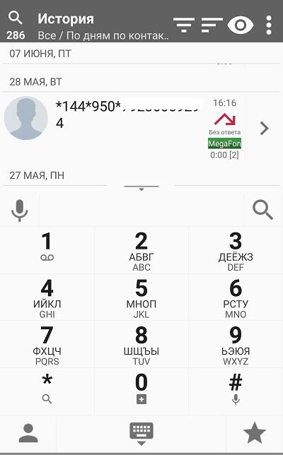 AGContacts история звонков.