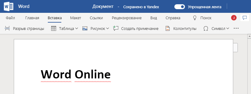 Яндекс Word online.