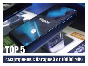 5 лучших смартфонов с аккумулятором более 10000 мАч