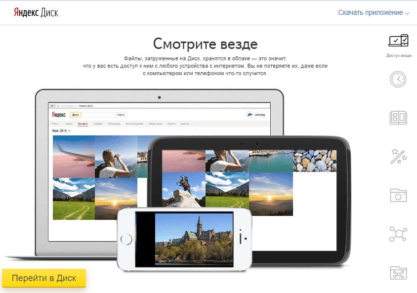 Яндекс.Диск.