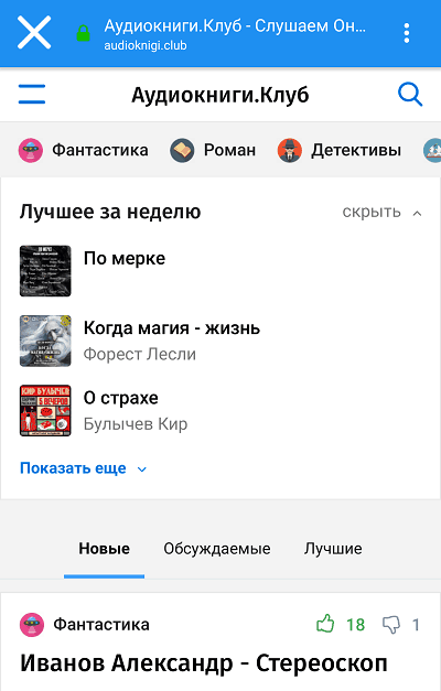 Аудиокниги Клуб.