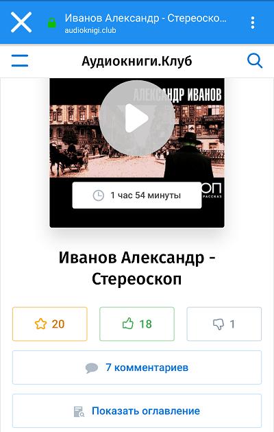 Аудиокниги Клуб карточка книги.