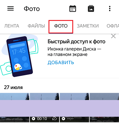 Яндекс.Диск мобильная версия.
