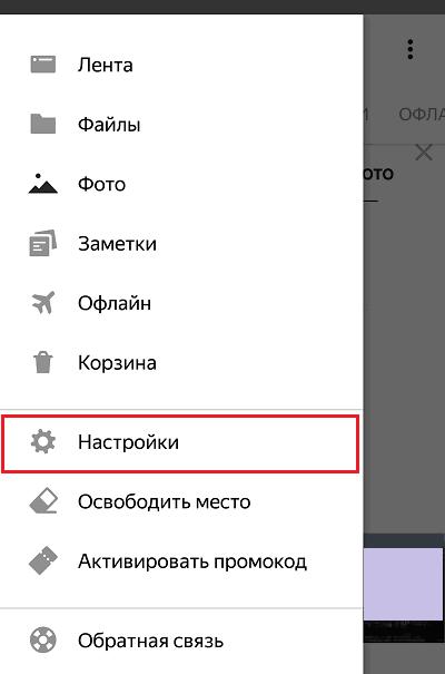 Яндекс.Диск настройки.
