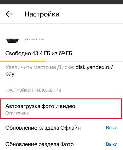 Яндекс.Диск автозагрузка фото.