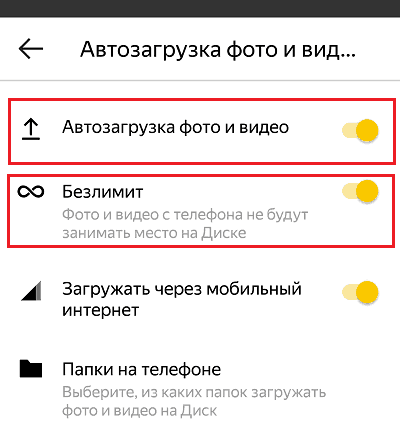 Яндекс.Диск настройка безлимита.