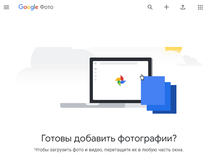 Google Фото.