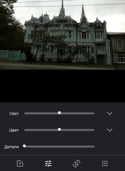 Google Фото редактор.