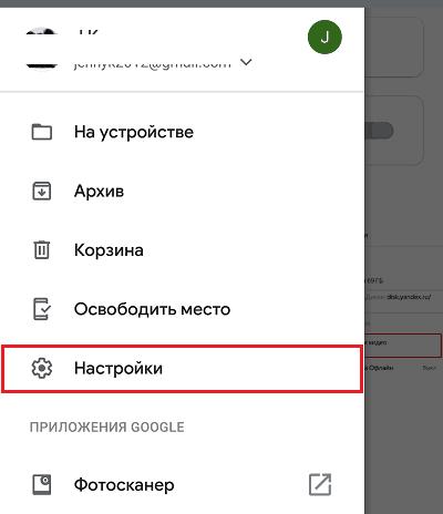 Google Фото настройки.