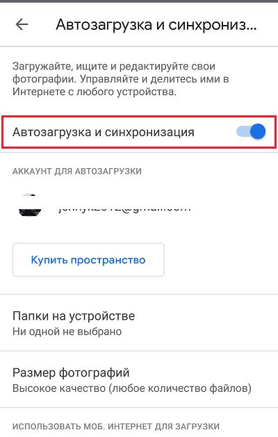 Google Фото автозагрузка.
