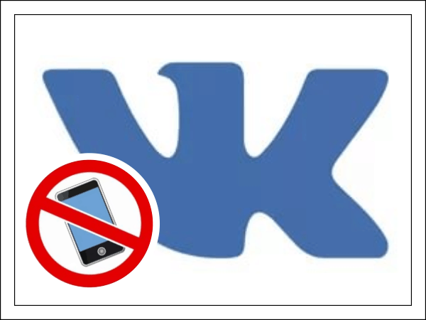 Как зарегистрироваться во вконтакте без указания номера телефона.