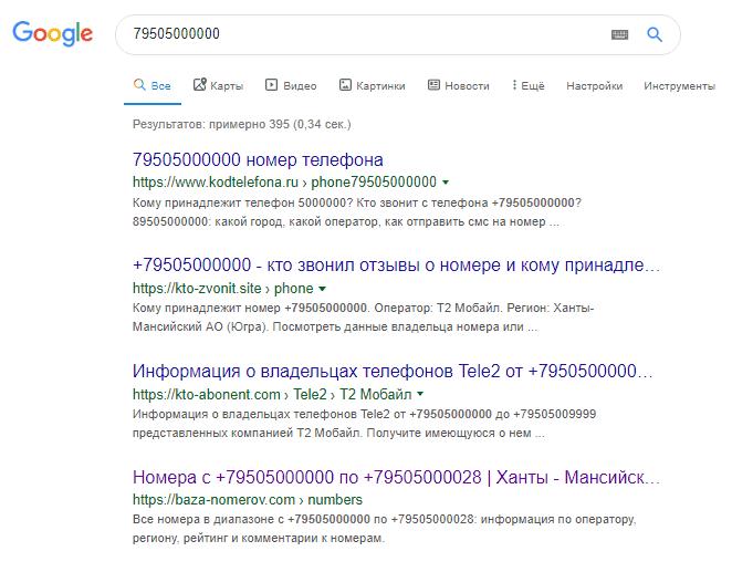 Поиск телефона в Google.