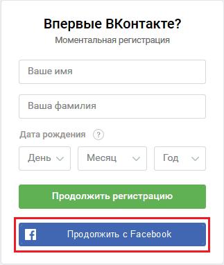 Регистрация через Facebook