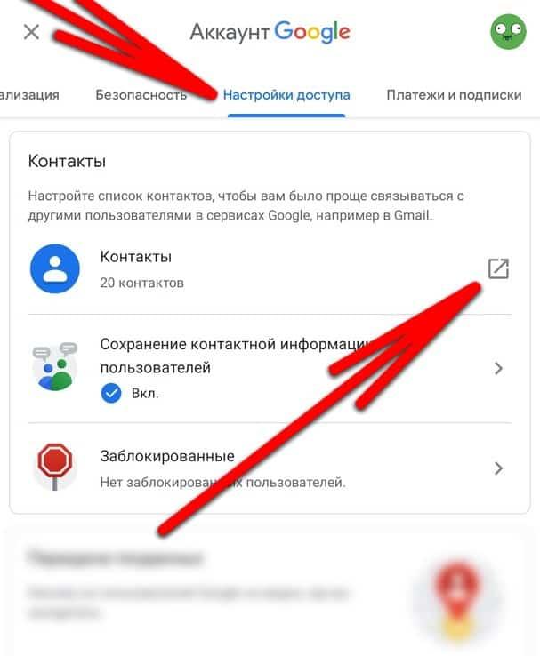 Как удалить контакты из аккаунта Google на Андроид