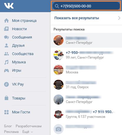 Поиск телефона в ВК.