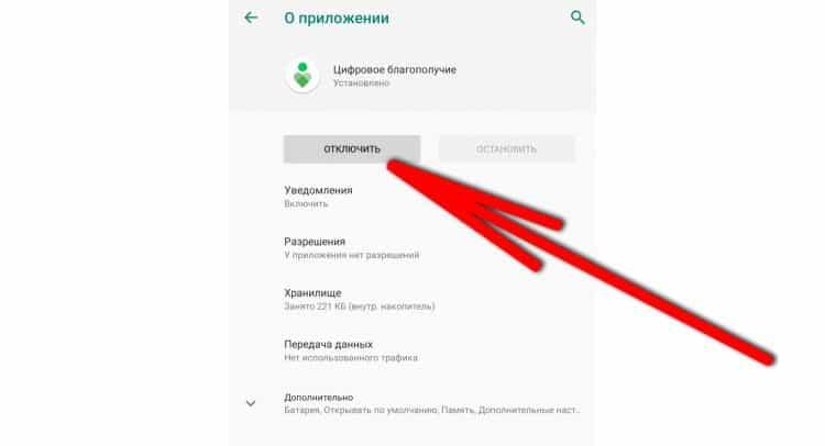 Как удалить системное приложение на Андроиде