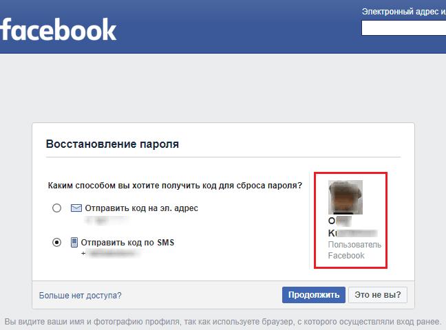 Поиск по телефону в Facebook.