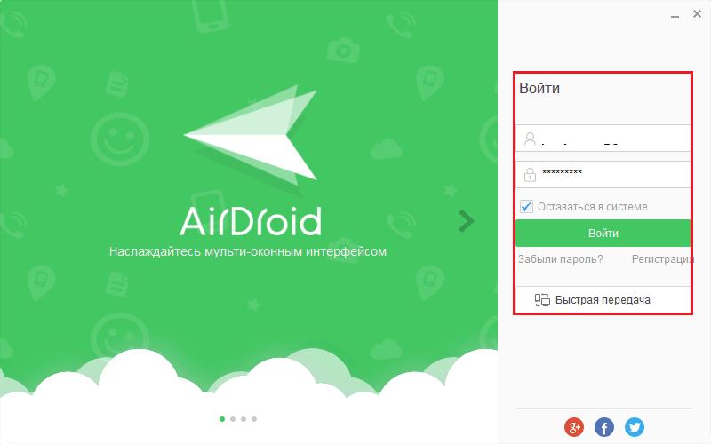 Версия AirDroid для ПК.