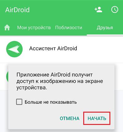 Разрешение на подключение в мобильном AirDroid.