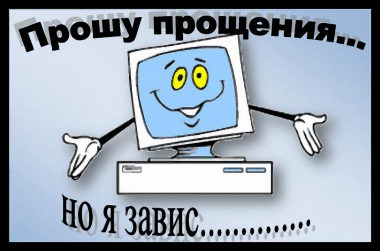 Что делать, если зависает компьютер на Виндовс