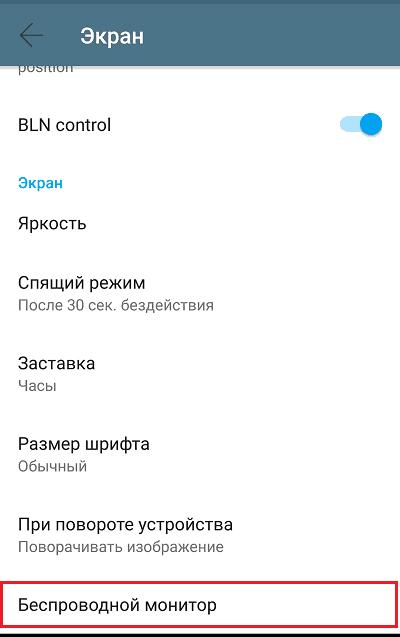 """Настройка """"Беспроводной дисплей"""" на Андроиде."""