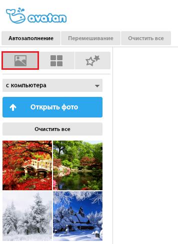 Загрузка фото в Аватан