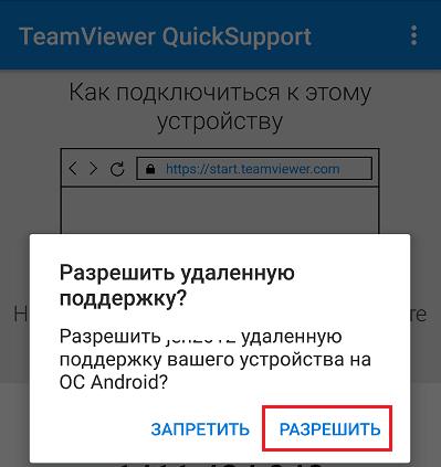 Согласие на подключение в QuickSupport.