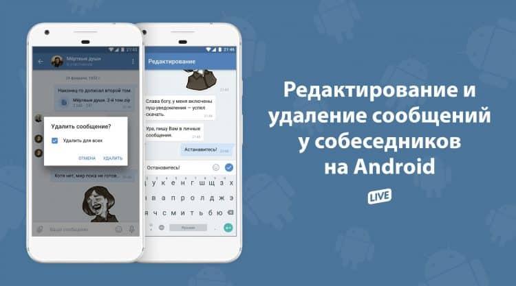 Как удалить сообщение в ВК на Андроид