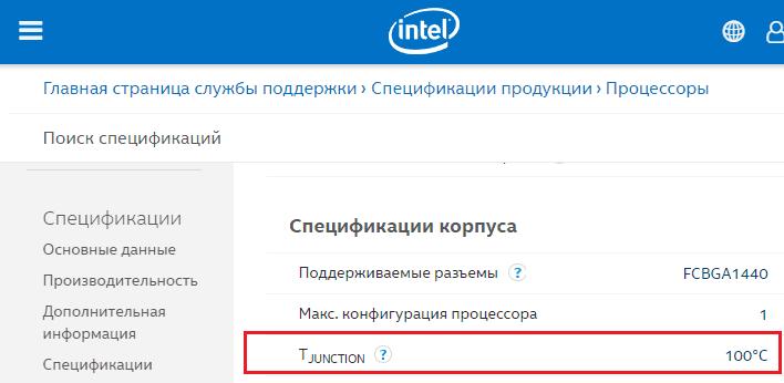 Максимальная температура процессора Intel.