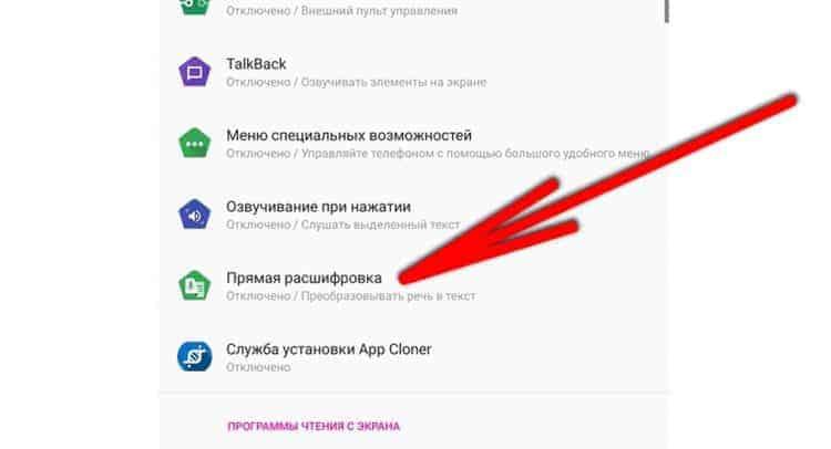 Как преобразовать голос в текст на Андроид