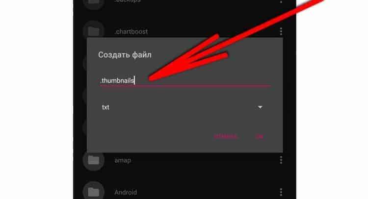 Зачем нужна папка thumbnails в телефоне