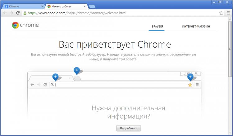 Интуитивно понятный интерфейс для пользователей Google Chrome