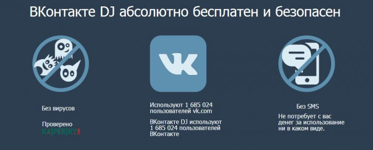 Скачайте Vkontakte DJ для скачивания музыки из ВК
