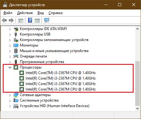 Удаление процессора из диспетчера задач.