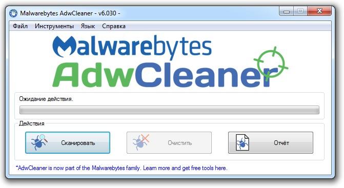 AdwCleaner скачать бесплатно