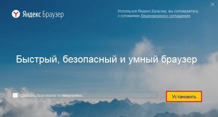 Установка Яндекс Браузера.