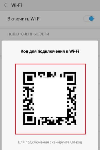 Пароль WI-Fi на Xiaomi.