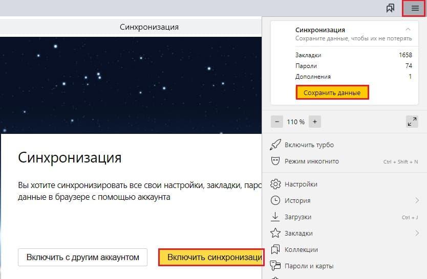 Настройки синхронизации Яндекс Браузера.